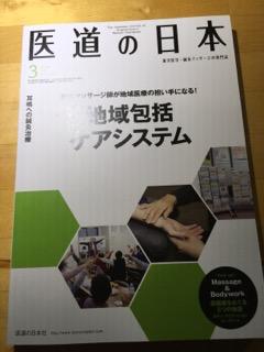「医道の日本」2015年3月号