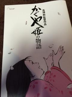 「かぐや姫の物語」