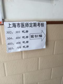 上海市医師定期考査