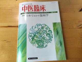季刊『中医臨床』3月号