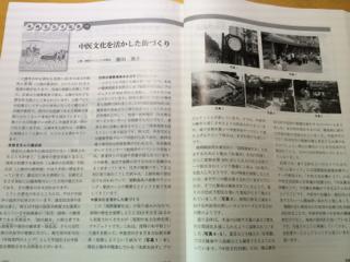 季刊「中医臨床」2014年6月号