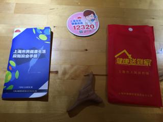 上海市民全世帯に配られた「養生セット」