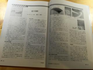 季刊「中医臨床」2014年9月号