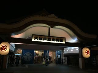 お台場の大江戸温泉物語