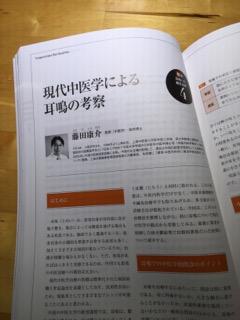 「医道の日本」3月号