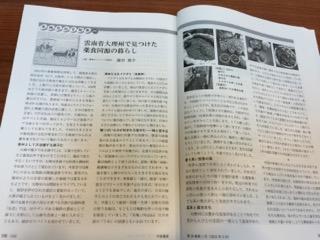 季刊「中医臨床」3月号連載
