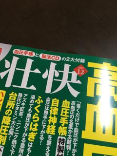 雑誌『壮快』12月号