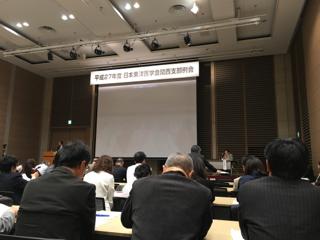 日本東洋医学学会 関西支部例会 会場にて