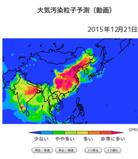 日本の九州大学の大気汚染予測データ