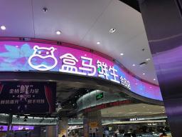 上海のスーパーマーケット「カバ」
