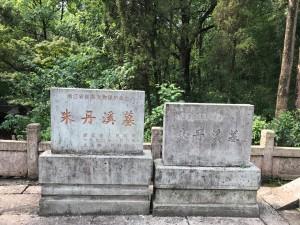 朱丹渓(1281-1358)の陵墓